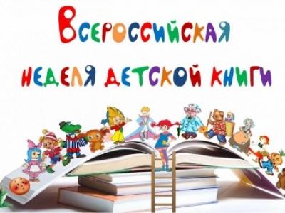 Всероссийская неделя детской книги 2021