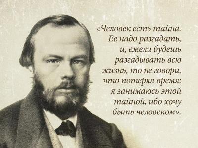 Выставка «Достоевский. Жизнь и творчество»