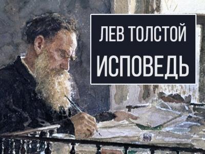 Планшетная выставка «Исповедь»