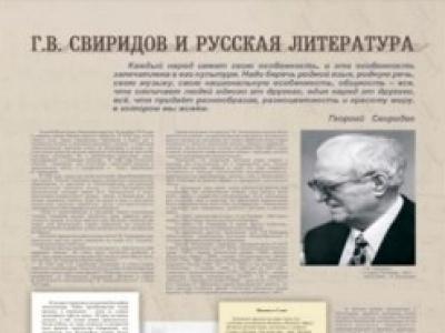Планшетная выставка  «Г.В. Свиридов и русская литература»
