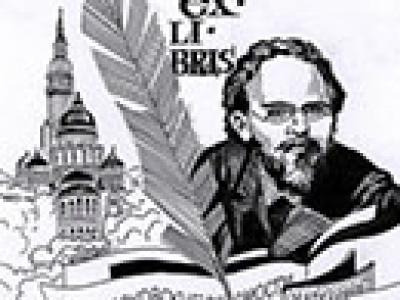 Экслибрис В.В. Козьмина