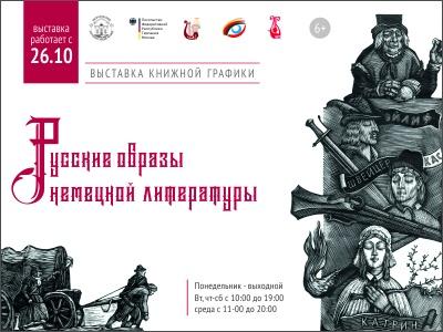 Выставка книжной графики «Русские образы немецкой литературы».