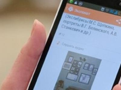 Мобильный аудиогид по экспозиции музея