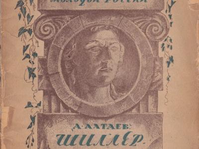 А. Алтаев. Шиллер. Москва-Петроград, 1922.