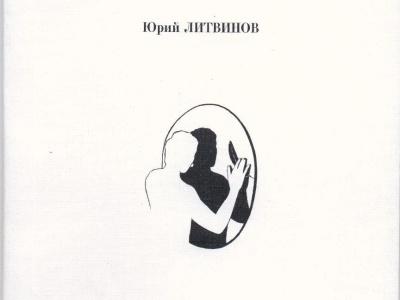 Юрий Литвинов. Две книги стихотворений. – Белгород, издательство «Крестьянское дело», 2001.