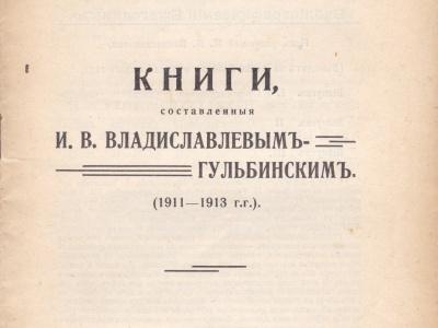 Книги, составленные И.В. Владиславлевым-Гульбинским (1911 – 1913 гг.). Москва. 1914.