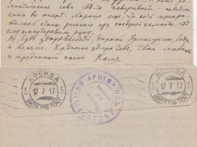 Письмо Н.Д. Анощенко, адресованные матери Эмилии Фёдоровне.  г. Двинск, Северо-Западный фронт, 12 июля 1917 г.