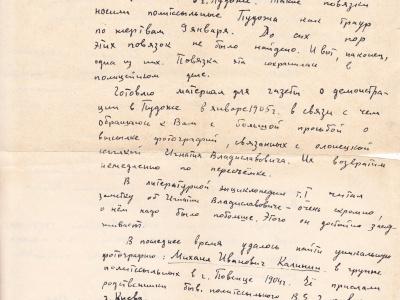 Письмо В.А. Рунова, научного сотрудника  Центрального государственного архива Карельской АССР, О.И. Милютиной – вдове И.В. Владиславлева-Гульбинского.  20 декабря 1963 г.
