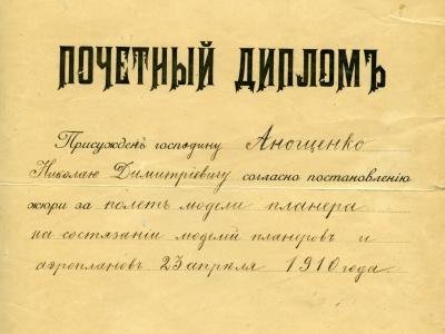 Почетный диплом Н.Д. Анощенко за полет модели планера на состязании моделей планеров и аэропланов. Москва. 23 апреля 1910 г.