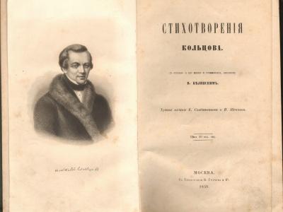 Стихотворения А.В. Кольцова. Москва, третье издание К. Солдатёнкова и Н. Щепкина, 1859.