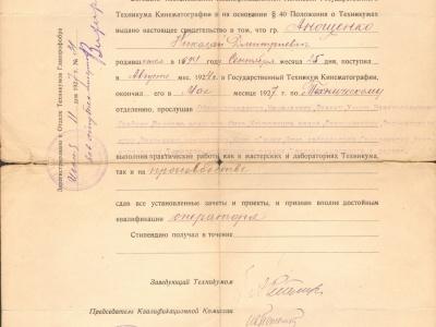 Свидетельство об окончании Н.Д. Анощенко Государственного техникума кинематографии. Москва, 1927 г.