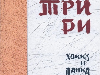 Ли Юм-И (Юрий Литвинов). Три ри. Хокку и танка. – Белгород, издательство «Константа», 2006.