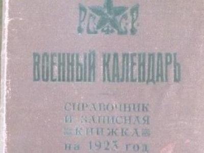 Военный календарь, справочник и записная книжка на 1923 г.