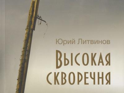 Юрий Литвинов. Высокая скворечня. Книга стихотворений в трех частях. – Белгород, издательство «Константа», 2014.