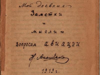 Н.Д. Анощенко. «Мой дневник. Заметки и мысли по вопросам авиации». 1919 г.