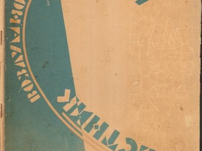Журнал. Вестник Воздушного Флота. 1924, №6-7.