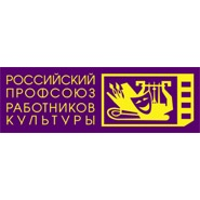 Российский профсоюз работников культуры