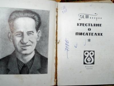 Адриан Топоров «Крестьяне о писателях» — семинар-обсуждение из цикла «Литературные памятники»