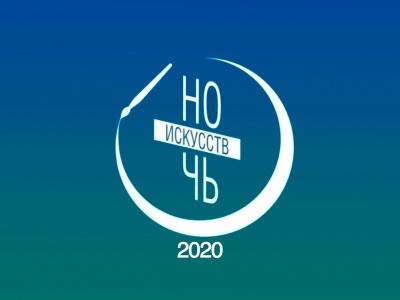 «Ночь искусств» 2020 года пройдет под слоганом «Искусство объединяет» и будет проведена в формате он-лайн