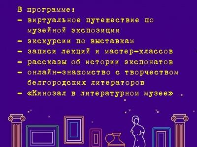«Ночь музеев 2020» в Белгородском государственном литературном музее