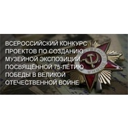 Конкурс проектов к 75-летию ВОВ