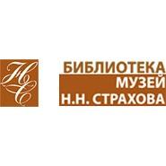 Библиотека музей Страхова