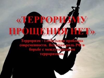 Встреча-лекция «Из истории терроризма в России»